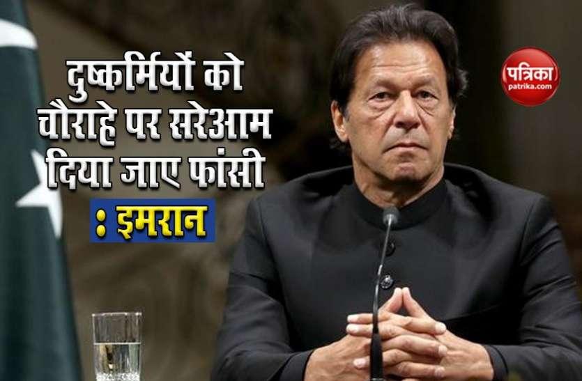 Pakistan: PM Imran Khan का बड़ा ऐलान, दुष्कर्मियों को सरेआम दें फांसी या बना दो नपुंसक