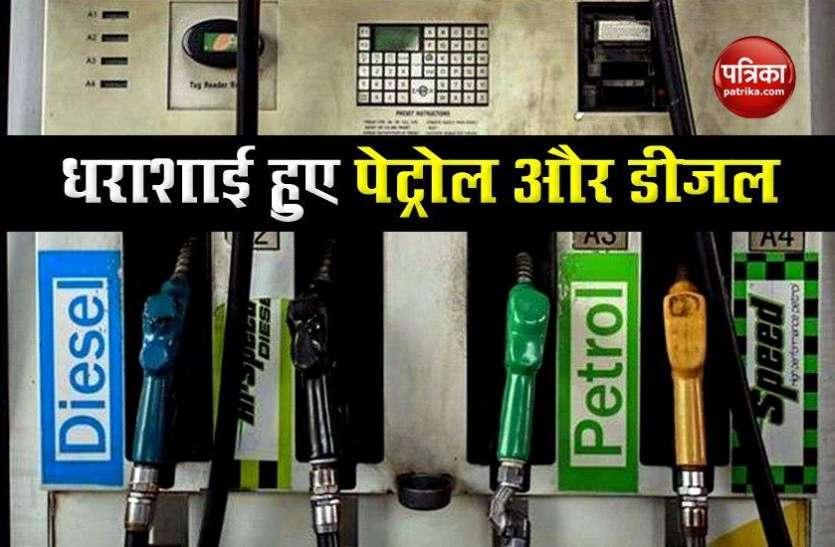 Petrol और Diesel की कीमत में लगातार दूसरे दिन गिरावट, जानिए आपके शहर में हुआ कितना सस्ता