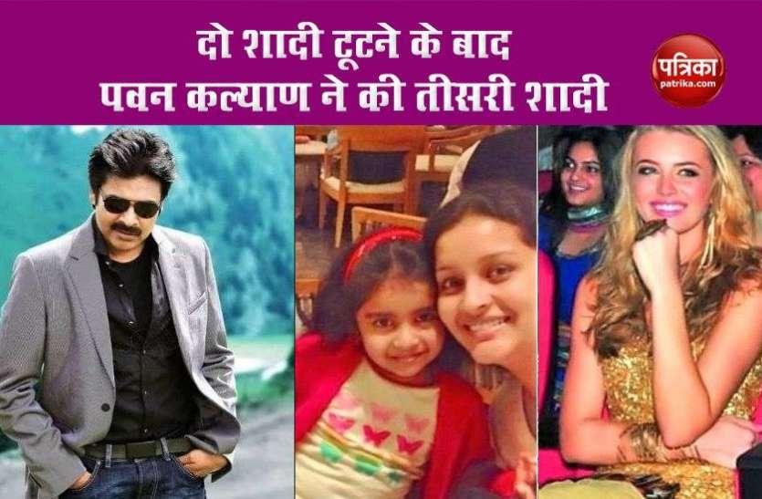 दो शादी टूटने के बाद सुपरस्टार Pawan Kalyan ने की तीसरी शादी, रशियन मूल की लड़की से भी हुआ प्यार