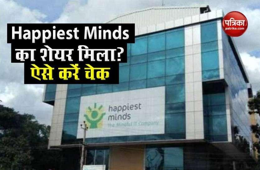 दशक का आठवां सबसे बड़ा आईपीओ बना Happiest Minds, ऐसे चेक करें अलॉटमेंट