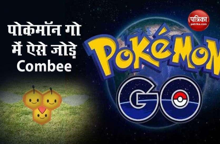 Pokemon GO: गेम में इस तरह जोड़ें कॉम्बी, बढ़ेगा खेल का रोमांच