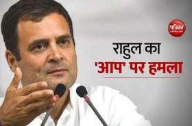 Rahul Gandhi का 'आप' पर हमला, यूपीए सरकार गिराने के लिए आईएसी को बीजेपी और आरएसएस ने किया तैयार