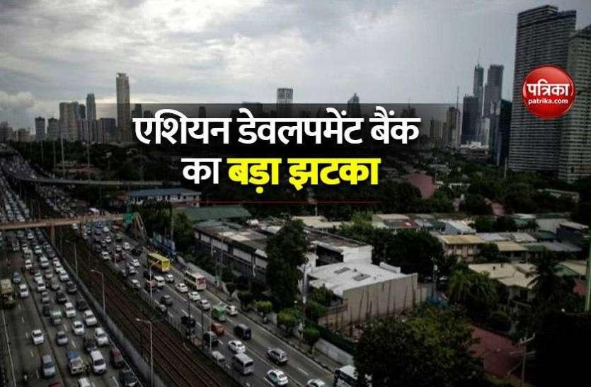 60 साल में पहली बार गिर सकती है एशिया की ग्रोथ, भारतीय अर्थव्यवथा में 9 फीसदी की गिरावट का अनुमान