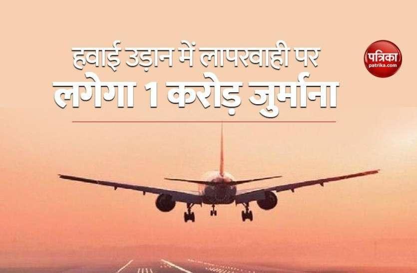 Aircraft Amendment Bill: हवाई उड़ान में लापरवाही पर लगेगा 1 करोड़ रुपए का जुर्माना, संसद में पास हुआ बिल