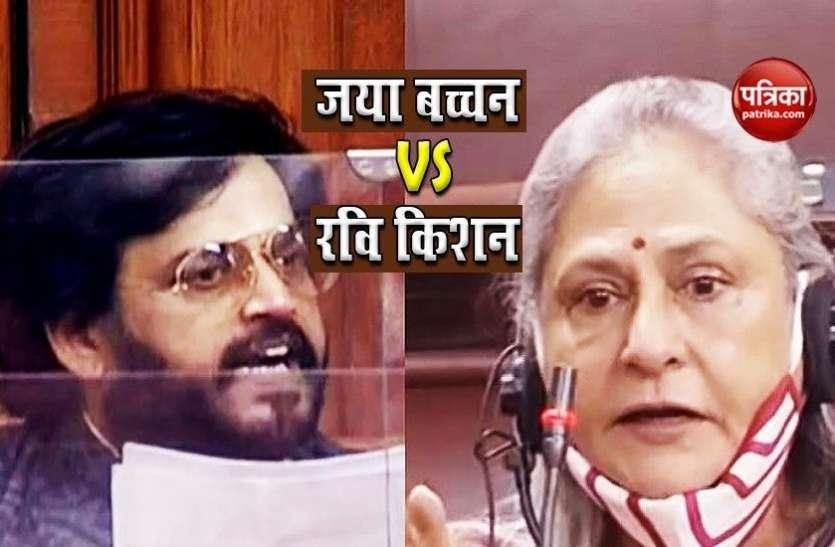 बॉलीवुड में ड्रग को लेकर जया बच्चन का Ravi Kishan पर हमला, जानें फिर बीजेपी नेता ने क्या दिया जवाब