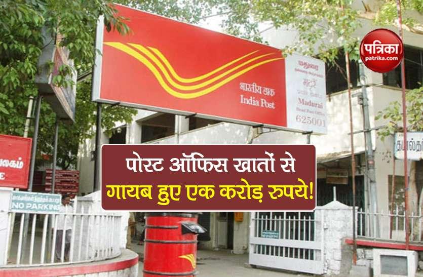 Post Office में लोगों के फर्जी खाते खोलकर पोस्टमैन ने उड़ाए एक करोड़ रुपये