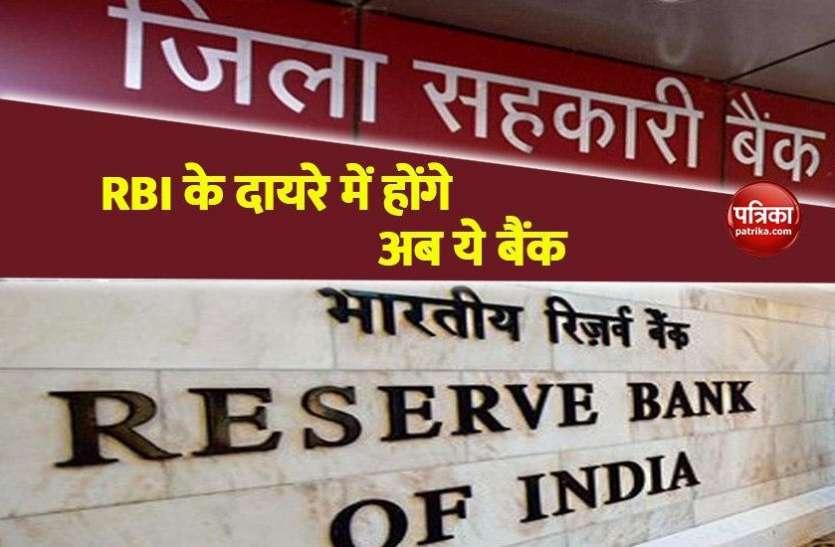 अब सहकारी बैंकों पर भी होगी RBI की नजर, बैंक के दिवालिया होने पर जाने आप पर क्या पड़ेगा असर