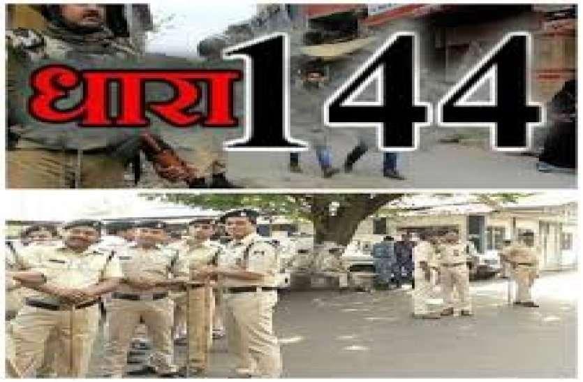 राजस्थान में यहां पंचायत चुनाव को लेकर धारा-144 लागू, इन चीजों पर पूरी तरह से रहेगी रोक