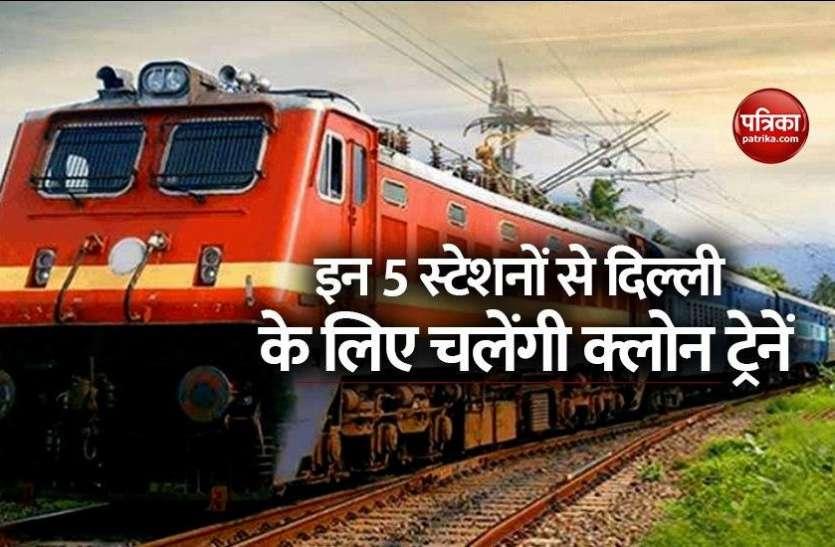IRCTC Update : बिहार से दिल्ली के लिए चलेंगी क्लोन ट्रेनें, रेलवे ने जारी की टाइमिंग और शेड्यूल
