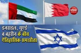 Donald Trump की मौजूदगी में एतिहासिक समझौते पर इजराइल, UAE व बहरीन करेंगे हस्ताक्षर