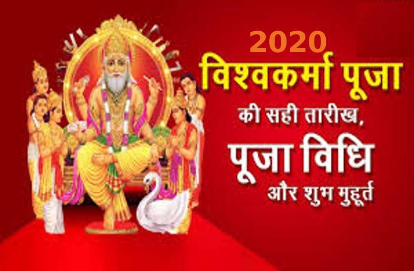 विश्वकर्मा पूजा 2020 : इस मंत्र का करें जाप और जानें शुभ मुहूर्त, दिन, पूजा विधि और महत्व