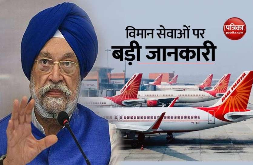 जानिए कब से शुरू होंगी पहले जैसी विमान सेवाएं, नागरिक उड्डयन मंत्री Hardeep Singh Puri ने दी जानकारी