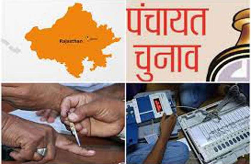 पंचायत आम चुनाव 2020 : राज्य के संबंधित निर्वाचन क्षेत्रों में आदर्श आचार संहिता लागू