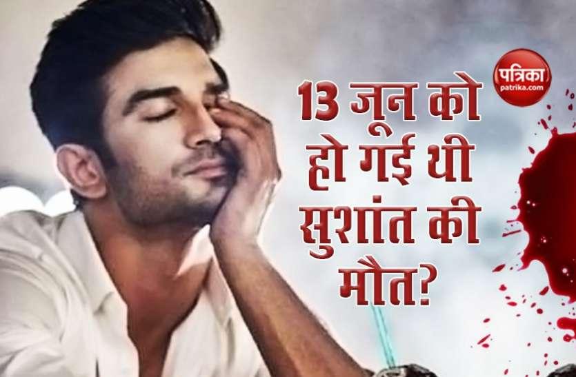Sushant केस में CBI को मिली अहम जानकारी, 13 जून दोपहर से ही दिवंगत एक्टर कॉल या मैसेज का नहीं दे रहे थे जवाब!