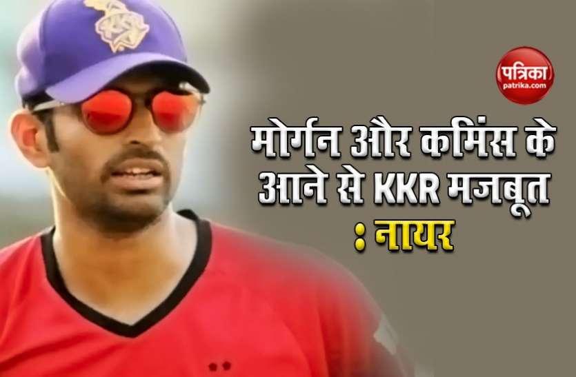 IPL 2020: KKR के असिस्टेंट कोच अभिषेक नायर बोले- इयोन मोर्गन और पैट कमिंस के आने से उनकी टीम हुई काफी मजबूत
