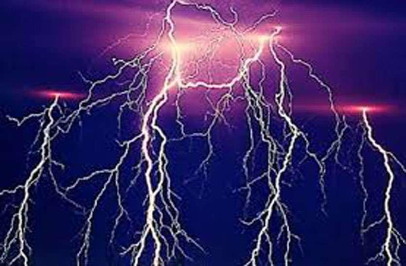 आकाशीय बिजली का कहर तीन किसानों की मौत मवेशी भी झुलसे