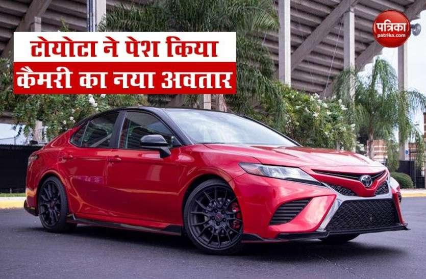 नई Toyota Camry से उठा पर्दा, जानें कीमत और फीचर्स