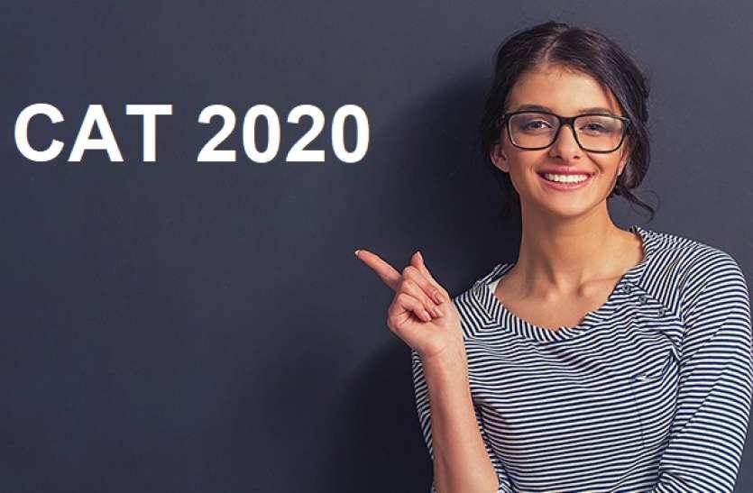 CAT 2020 में आवेदन करने की लास्ट डेट आगे खिसकी, 23 सितंबर तक का है मौका