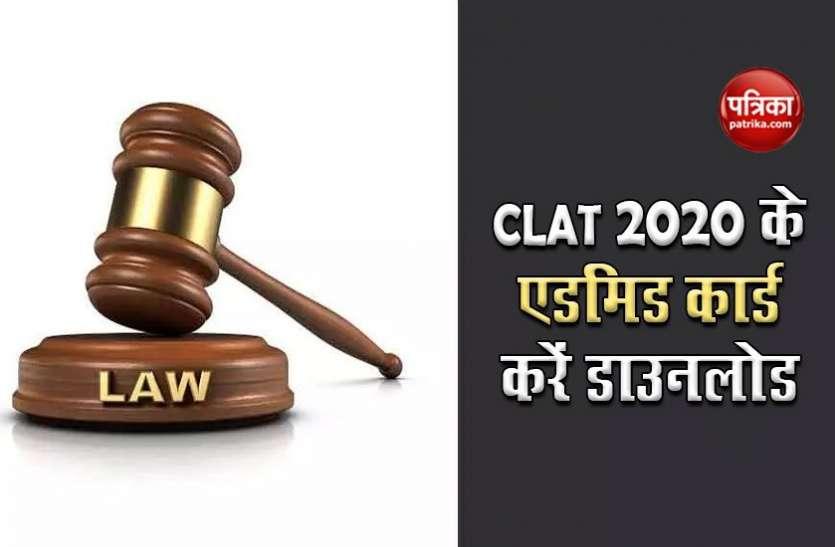 CLAT Admit Card 2020 हुए जारी, यहां से सीधे करें डाउनलोड