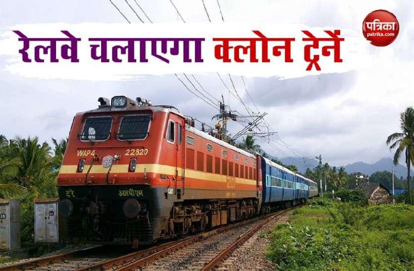 Railway ने जारी की 20 जोड़ी क्लोन ट्रेनों की लिस्ट, 19 सितंबर से शुरू होगी बुकिंग