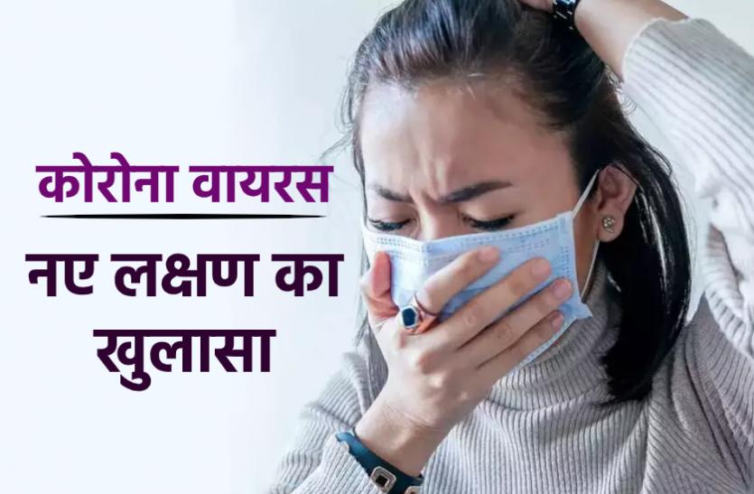 खुलासा : लंबे समय सिरदर्द रहना भी कोरोना का लक्षण, यहां बेकाबू संक्रमण पहुंचा 18 हज़ार के पार