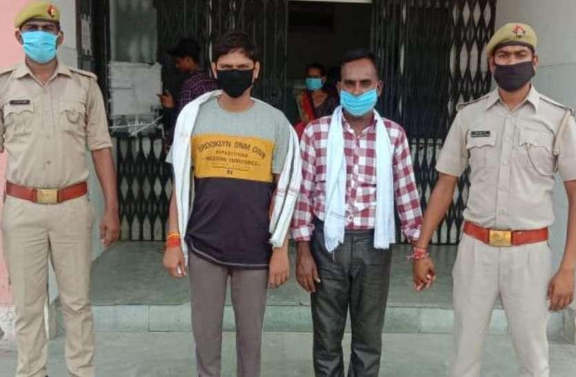 जल निगम में नौकरी दिलाने के नाम पर जालसाजी, 50 लाख से अधिक की ठगी, दो गिरफ्तार