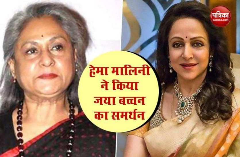 Hema Malini ने किया जया बच्चन का समर्थन, कहा- हमारे उद्योग का मजाक उड़ाएंगे, तो मैं बर्दाश्त नहीं कर सकती
