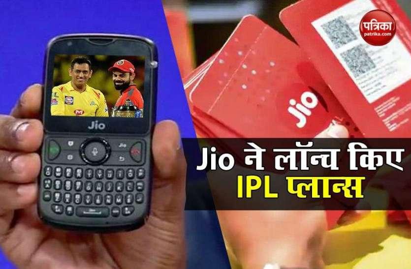 Jio IPL plans: जियो ने लॉन्च किए नए क्रिकेट प्लान्स, अब घर बैठे देखें पूरा IPL