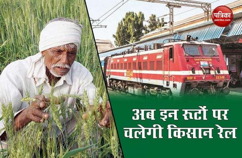 Indian Railways : बेंगलुरू और दिल्ली के बीच 19 सितंबर से चलेगी किसान रेल, ट्रेन में होंगे 12 एलएचबी के डिब्बे