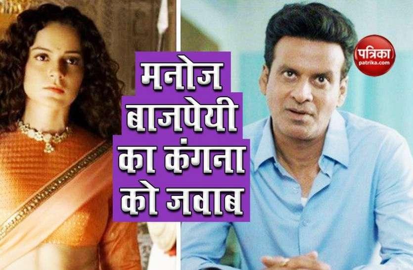 कंगना रनौत को Manoj Bajpayee ने दिया करारा जवाब, कहा- इसमें किसी का स्वार्थ छुपा हुआ है