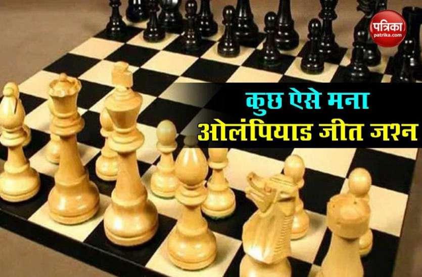 Indian Chess Olympiad:  शतरंज ओलंपियाड जीतने के बाद भारतीय टीम ने ट्विटर पर मनाया जीत का जश्न