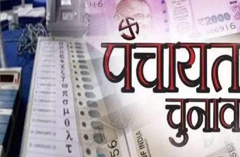Panchayat Election : बजा बिगुल, गर्माई इन गांवों की राजनीति