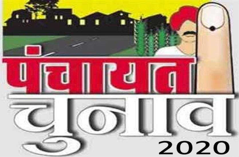 पंचायत चुनाव : रायपुर व रानी में आज जारी होगी लोकसूचना