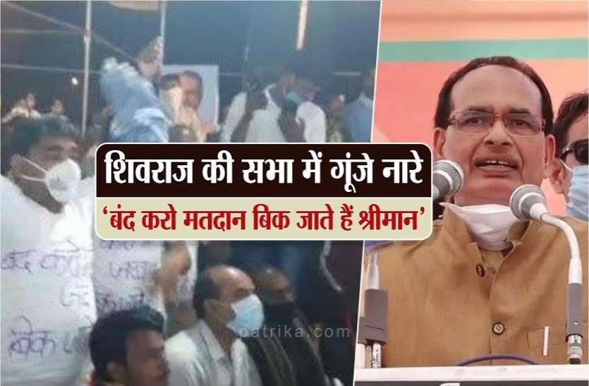 CM शिवराज और उमा भारती की सभा में लगे नारे- बंद करो मतदान, बिक जाते हैं श्रीमान...