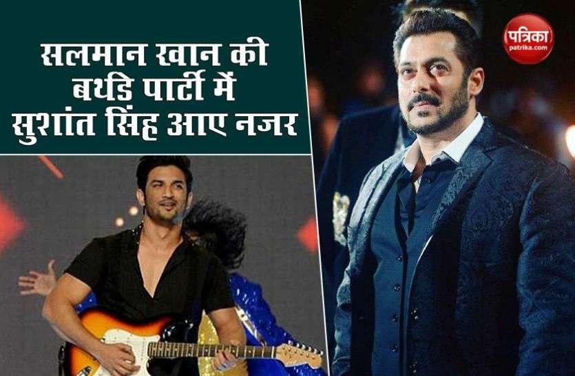 Salman Khan की बर्थडे पार्टी में सुशांत सिंह राजपूत आए थे नजर, कियारा आडवाणी को किस करते हुए की तस्वीर हुई वायरल