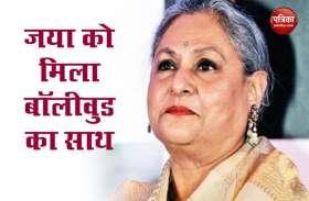 Samajwadi Party सांसद जया बच्चन को मिला बॉलीवुड का साथ, बीजेपी नेता हेमा मालिनी ने भी किया समर्थन
