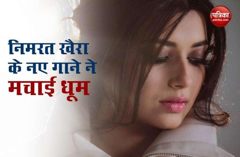 Nimrat Khaira का नया गाना 'SANGDI SANGDI' हुआ रिलीज, सोशल मीडिया पर मचा रहा है तहलका