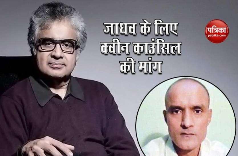 Kulbhushan Jadhav मामले में भारत ने पाकिस्तान से की क्वींस काउंसिल मुहैया कराने की मांग, जानें क्या होगा फायदा