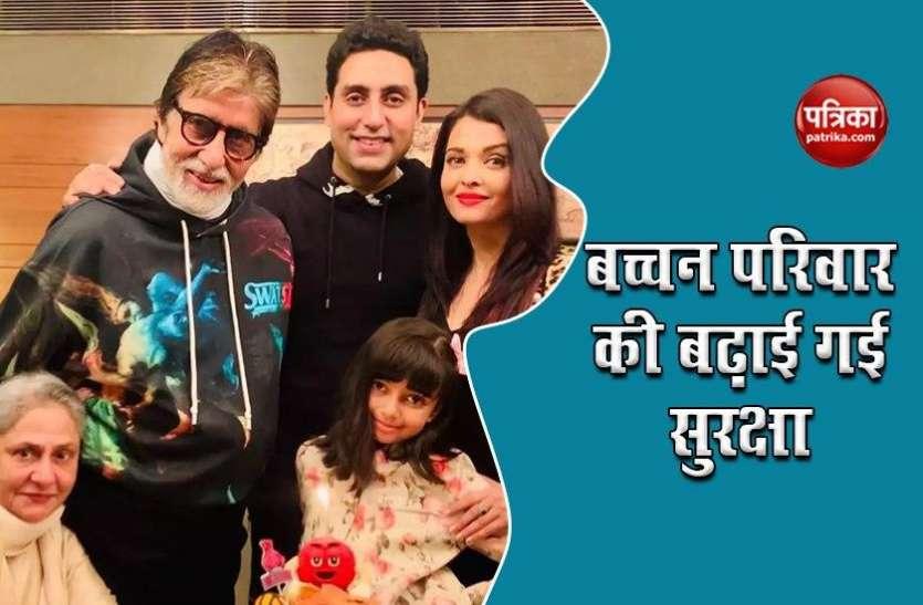 महाराष्ट्र सरकार ने बढ़ाई Amitabh Bachchan के घर की सुरक्षा, बीजेपी ने उठाया सवाल