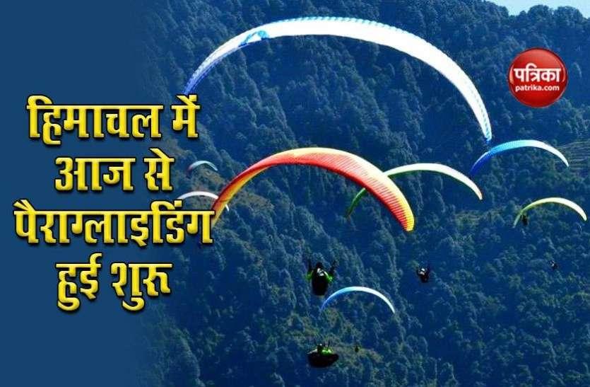 Himachal में आज से उड़ेंगे मानव परिंदे, दो माह से बंद पैराग्लाइडिंग हुई शुरू