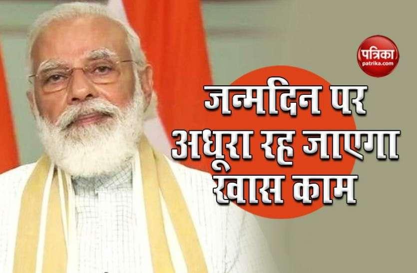 PM Narendra Modi अपने जन्मदिन पर 6 वर्ष बाद नहीं कर पाएंगे ये खास काम, जानें क्या है वजह