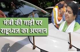 VIDEO: पर्यटन मंत्री की सरकारी गाड़ी पर राष्ट्रध्वज का अपमान