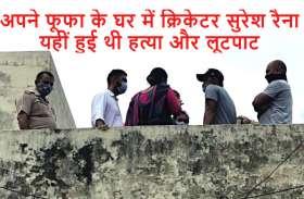 क्रिकेटर सुरेश रैना के फूफा और भाई के हत्यारे गिरफ्तार, आभूषण बरामद
