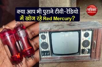 क्या है Red Mercury और लोग क्यों इसके लिए लाखों रुपये देने के लिए तैयार हैं?