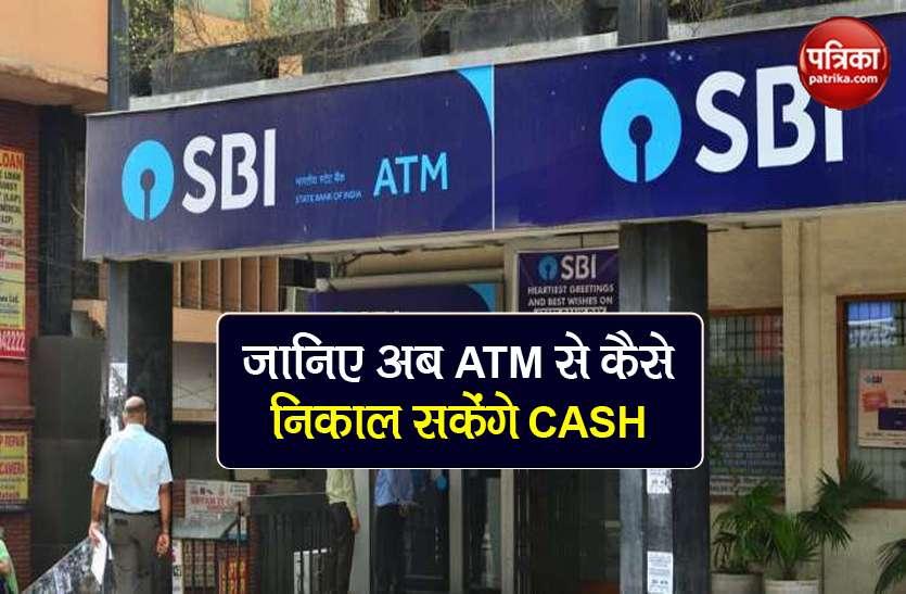SBI ग्राहक ध्यान दें! अब बिना मोबाइल के नहीं निकलेगा ATM से पैसा, जानें नये नियम