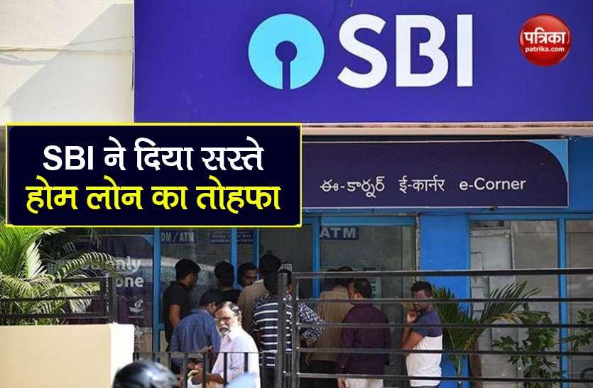 SBI ने दिया सस्ते Home Loan का तोहफा, अब ग्राहकों की EMI होगी कम, जानें कैसे?