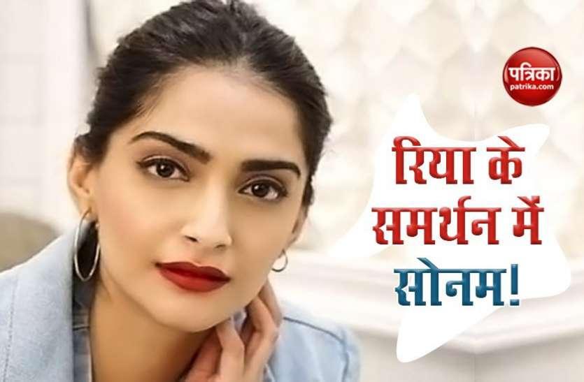 रिया के समर्थन में आईं Sonam Kapoor!, मीडिया के नाम खुले पत्र में 2500 लोगों ने किए हस्ताक्षर