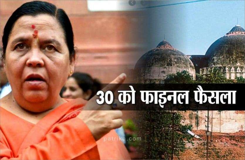 बाबरी विध्वंस केस का फैसला 30 को, उमा भारती और पवैया भी हैं आरोपी