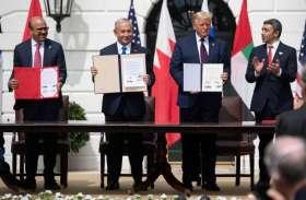 Donald Trump ने इजराइल की एक और अरब देश से कराई दोस्ती, बहरीन के साथ समझौेते करवाए