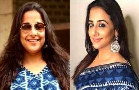 अपने वजन को असफल करियर की वजह मानने लगी थीं Vidya Balan, फिल्ममेकर्स करने लगे थे कमेंट